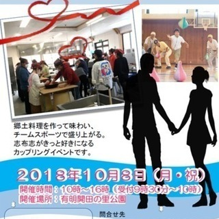 10/8(祝)カップリングイベント開催💟