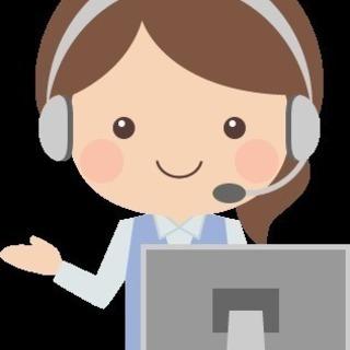 営業力が身につく、コールセンター業務!