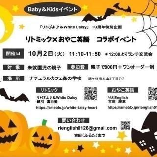 ハロウィン🎃リトミック&親子英語イベント