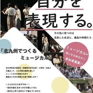 北九州でつくるミュージカル出演者募集!