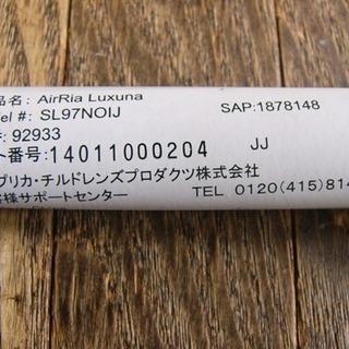 アップリカベビーカー − 埼玉県