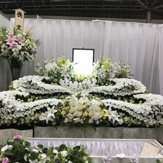 急募‼︎ 生花祭壇、葬儀生花求人