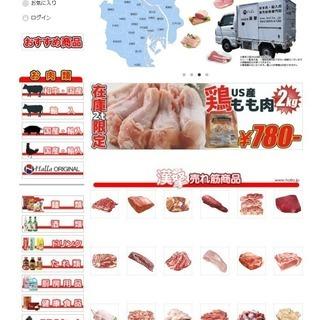 お肉を使用したレシピを公開しております!