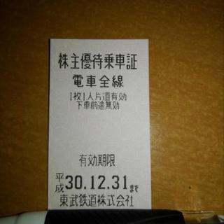 東武鉄道 乗車券 株主優待 10枚まで可 1枚860円