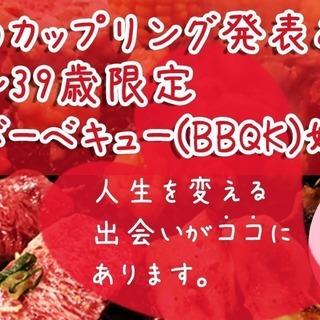 群馬街コンバーベキュー(BBQK)婚活 inなかさとぶどう園(群馬...