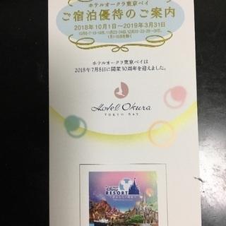 ホテルオークラ東京ベイ 宿泊優待券