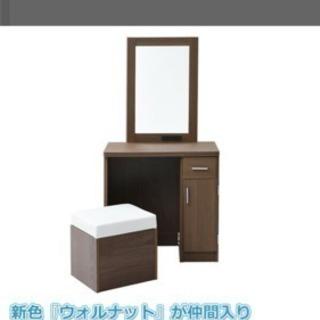 値下げ【価格は応相談!】新品未使用 ドレッサー