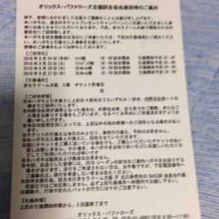 京セラドーム 無料券