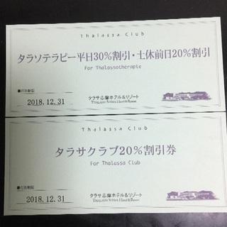 三重県鳥羽 タラサ志摩ホテル&リゾートの館内割引券
