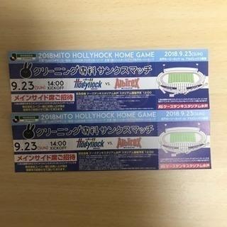 (最終値下げ)水戸ホーリーホック ホームゲーム チケット 2枚
