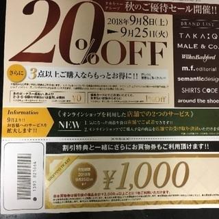 タカキューお買い物券1000円分