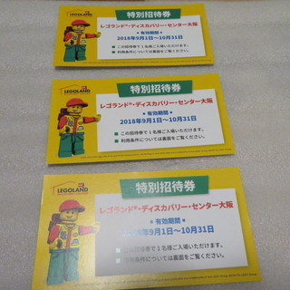 レゴランド  大阪 招待券3枚セット