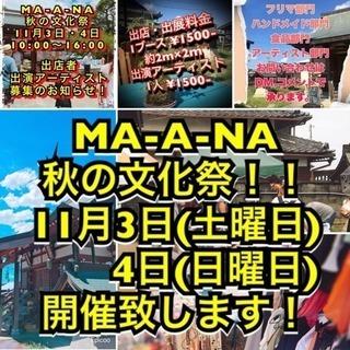 MA-A-NA秋の文化祭