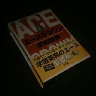 英和辞典(o・д・)¥2700ほぼ新品