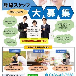 【東金】10月20日・27日 単発・ホールスタッフ募集