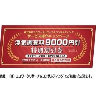 浮気調査サービスの9000円特別割引券