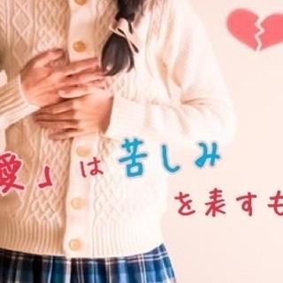 ★9/27(木)「愛」は苦しみを表すもの?幸せと悲しみの切り離せない関係