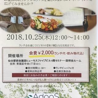 10月25日ランチ異業種交流会IN仙台