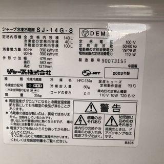 ★ 動作〇 ★ 冷凍冷蔵庫 SHARP SJ-14G -S 140L [H1219 x W475 x D563 mm] ◆ シャープ 2003年製 - 売ります・あげます