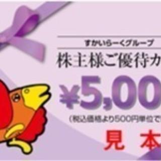 【8975円:即発送&送料62円】 すかいらーく 株主優待券 10...
