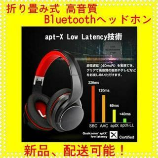 Bluetooth ヘッドホン 密閉型 apt-x Low La...