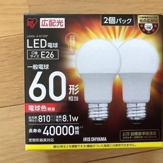新品LED電球2個セット