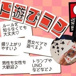 カード遊びコン♡10月14日(日)15時スタート!【20代限定】便...