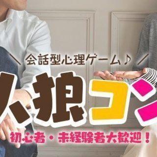 人狼コン!10月14日(日)15時スタート【20~39歳】心理ゲー...