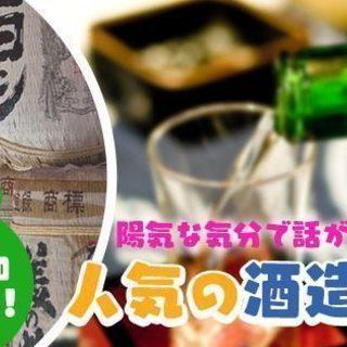 日本酒コン♡10月6日【土】14時スタート【20~35歳】大人の社...