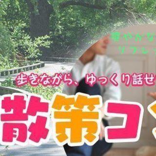 散策コン♡風情溢れる日本庭園♡9月23(日)12時45分スタート!...