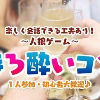ほろ酔いコン♡恋活×人狼ゲーム9月22日(土)19時45分スタート...