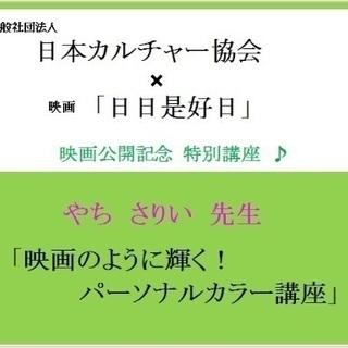 「日日是好日」 ×映画のように輝く!パーソナルカラー講座&診断☆ ...
