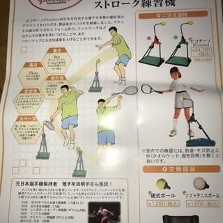 山川製作所 テニス練習機 ピコチーノ