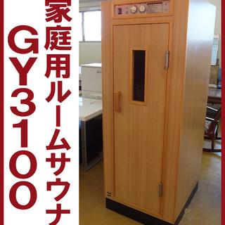 ナショナル 家庭用ホームサウナ/ルームサウナ GY3100■置台...