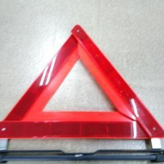 三角停止板 未使用品