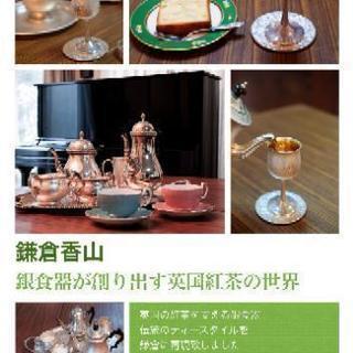 鎌倉香山  紅茶お好きな方