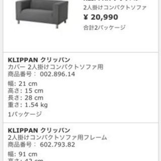 IKEA クリッパン 2人がけソファ