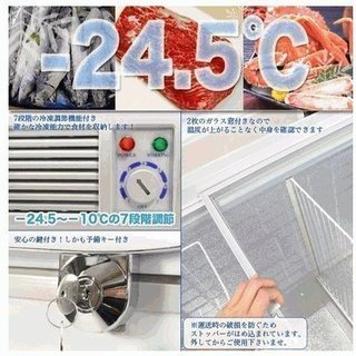 中古品 冷凍ストッカー WBST-250-G ガラス窓付き 業務用...