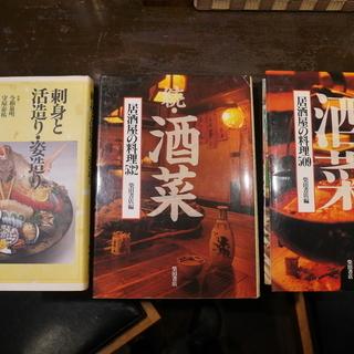 写真の通りの料理の本です。15年前位は高かったです。1冊100円の画像