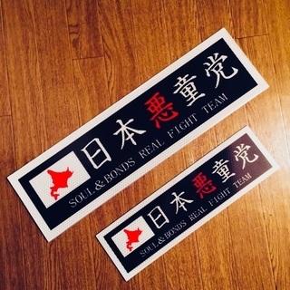 ☆日本悪童党 プレート☆