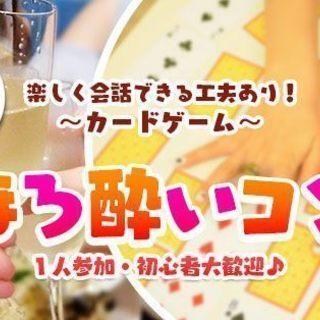 ほろ酔いコン♡9月23日(日)17時スタート!!軽食付♡【25〜3...