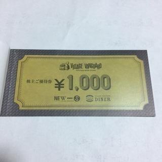 ヴィレッジヴァンガード 1000円券