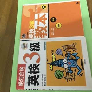 【値下げ】英検3級2冊 CDなし