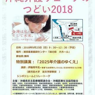 沖縄介護ウエーブのつどい 「2025介護のゆくえ」伊藤周平先生講演会