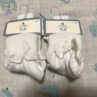 新品・未使用 ベビーギャップ 靴下2足セット 白 ホワイト レー...