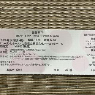 銀盤男子 コンサートツアー 山梨県...