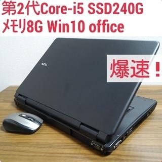 爆速 第2世代Core-i5 メモリ8G SSD240G Offi...