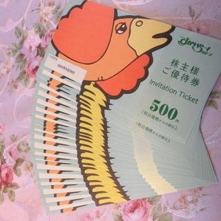 有効期限:今月末 すかいらーくの株主優待券11000円分★送料無料★