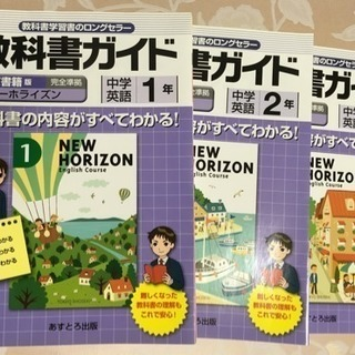 中学英語教科書ガイド