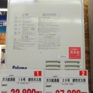 【10,000円】壁掛け給湯器の取り付け作業